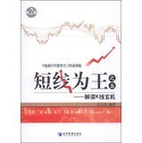 Read Online Short-term is king (five): Interpretation of K-line mystery (2nd Edition)(Chinese Edition) pdf epub