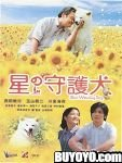 Star Watching Dog DVD (Region 3 / *Non USA Region*) (English Subtitled) Japanes Movie aka Hoshi mamoru inu