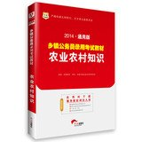 Download China map 2014 Universal township civil service recruitment examination materials : knowledge of agriculture and rural areas(Chinese Edition) pdf
