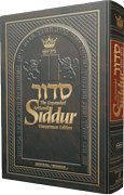 The NEW, Expanded Hebew English Siddur - Wasserman Edition - Ashkenaz - Pocket Size - Hard Cover (Cover Siddur)