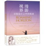 Looking for signs of design roam beyond the horizon(Chinese Edition) pdf epub