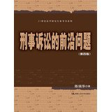 Cutting-edge issues in criminal proceedings (4th edition ) reference series 21st Century Law Graduate(Chinese Edition) PDF