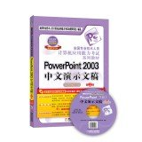 2014 national professional and technical personnel computer proficiency exam textbook series: PowerPoint 2003 Chinese presentation (new outline only)(Chinese Edition) pdf