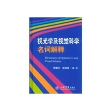 Optometry and Vision Science Glossary(Chinese Edition)