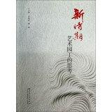 Download New : Art Thinking gardener(Chinese Edition) ebook