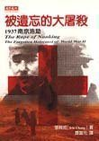 The Rape of Nanking: The Forgotten Holocaust of World War II ('The rape of nanking', in traditional Chinese, NOT in English) by Iris Chang (1997-12-01)