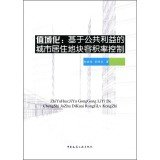 Read Online Range of: control based on the volume rate of urban residential land in the public interest(Chinese Edition) ebook