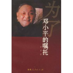 to Deng s exhortations [Paperback](Chinese Edition) ebook