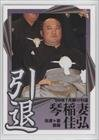 missing-trading-card-2000-bbm-sumo-base-134