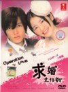 Operation Love / Proposal Daisakusen - Japanese TV Series Drama with English Subtitle NTSC All Region