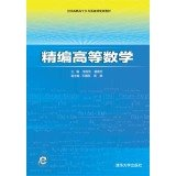 img - for Fine for Higher Mathematics (National Vocational basic course planning materials)(Chinese Edition) book / textbook / text book