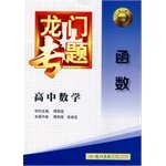 Read Online Thematic high school math functions(Chinese Edition) pdf