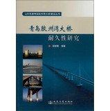 Download Jiaozhou Bay Bridge in Qingdao. Shandong Expressway Construction Series: Durability Study of Qingdao Jiaozhou Bay Bridge(Chinese Edition) pdf epub