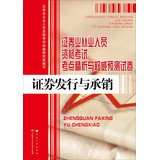 Read Online Securities eligible employees refined analysis and authoritative examination test papers forecast: Securities Issuance and Underwriting(Chinese Edition) pdf