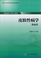 Of Dermatology and Venereology (4th edition) National Health vocational education planning materials(Chinese Edition)
