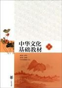 Zhonghua Wenhua Jichu Jiaocai: Vol.2