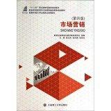 Marketing (4th ed.) New Century Marketing Courses Vocational planning materials five national planning textbook Vocational Education(Chinese Edition)