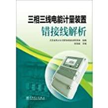 Three-phase three-wire power metering device wiring fault resolve(Chinese Edition)