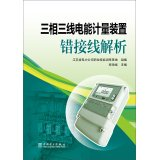 Three-phase three-wire power metering device wiring fault resolve(Chinese Edition) 3 Phase Wiring