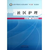 Read Online Community Care ( Nursing and Midwifery for professional use ) national secondary medical and health professional education second five planning materials(Chinese Edition) PDF
