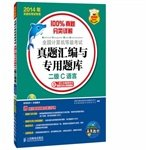 Download National Computer Rank compilation dedicated exam questions exam - two C language(Chinese Edition) PDF