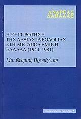 i-sygkrotisi-tis-dexias-ideologias-sti-metapolemiki-ellada-1944-1981