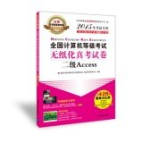 2015 National Computer Rank Examination true paperless examination papers two Access (test only)(Chinese Edition) ebook
