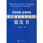 Download 2008-2009- innovation-based economy. Zhejiang Blue(Chinese Edition) PDF