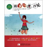 Download Adolescent mind Oxygen Bar Series: with low self-esteem to say goodbye(Chinese Edition) in PDF ePUB Free Online