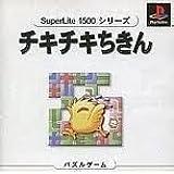 チキチキちきん SuperLite1500シリーズ