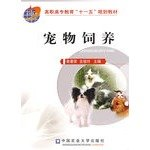 Vocational Education Eleventh Five-Year Plan Book: pets(Chinese Edition)