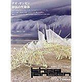 テオ・ヤンセン 砂浜の生命体 [DVD]