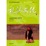 Adolescents should be aware of cultural etiquette(Chinese Edition) pdf