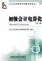 7020024521 - KUAI JI CONG YE ZI GE KAO SHI FU DAO JIAO CAI ZU ZHI: accounting qualification examination resource materials: Junior Accounting (3rd Edition) - 书