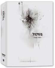 Treatment Betipul Israeli English Subtitles product image
