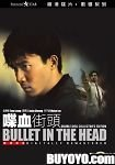 Bullet In The Head (1990) (Digitally Remastered & Restored) (DVD) (Hong Kong Version) DVD Region 3 by Jacky Cheung