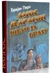Amos Daragon 2 - kljuc za Brahu