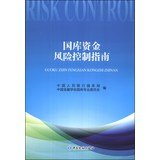 Treasury fund risk control guidelines(Chinese Edition)
