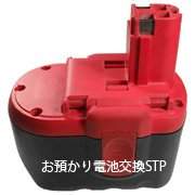 BOSCH 電動工具(2607335510)バッテリーパック 預りセル交換   B00ICCW4HU