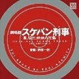 劇場版・スケバン刑事 風間三姉妹の逆襲 オリジナル・サウンドトラック