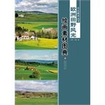 Mass Art Series European field scenery: Painting material Tudian(Chinese Edition) ebook