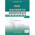 2014 National Medical Licensing Examination book practical skills exam combat 5: Clinical Practitioners (with CD 1)(Chinese Edition) ebook