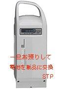ヤマハ電動自転車(X60-00) バッテリー電池交換   B00GLO439S