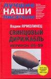 Svintsovy dirizhabl Ierikhon 86 89