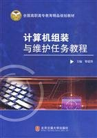 Read Online computer assembly and maintenance tasks tutorials(Chinese Edition) pdf epub