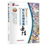 MT4 Forex Auto Trading Bible(Chinese Edition)