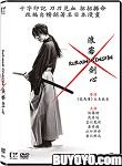 Rurouni Kenshin DVD (Region 3 / *Non USA Region*) (English Subtitled) Japanese Live Action Movie