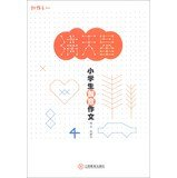 Price comparison product image Gypsophila : creative writing students ( 4 )(Chinese Edition)