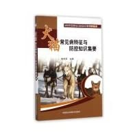 Knowledge and prevention of common diseases in dogs and cats feature sets to(Chinese...
