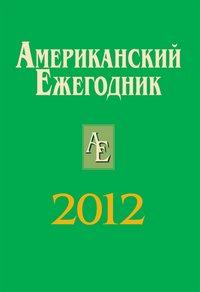 Read Online American Yearbook 2012 / Amerikanskiy Ezhegodnik 2012 (In Russian) pdf epub
